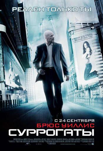 Surrogates - Russian Poster